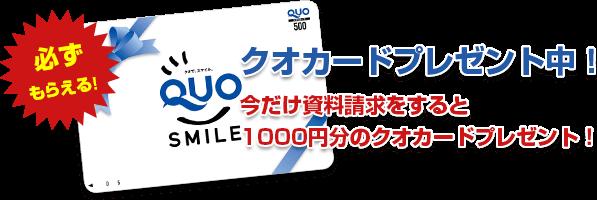 今だけ資料請求すると1000円分クオカードプレゼント