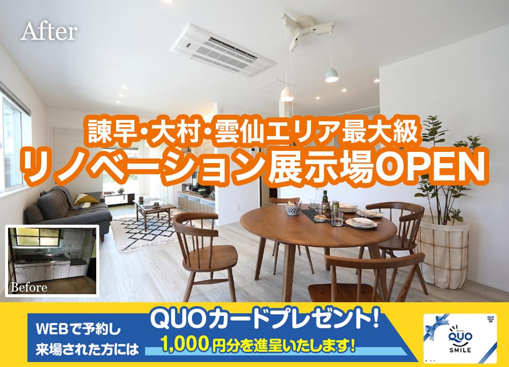 諫早・大村・雲仙エリア最大級リノベーション展示場OPEN