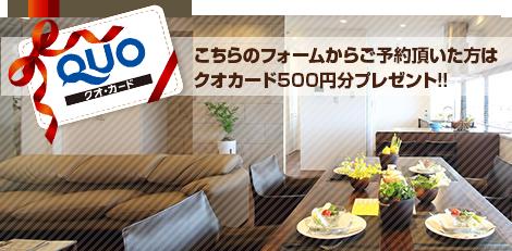 こちらのフォームからご予約頂いた方はクオカード500円分プレゼント!!