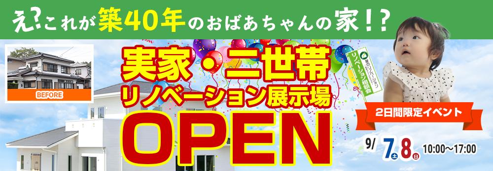 実家・二世帯リノベーション展示場OPEN
