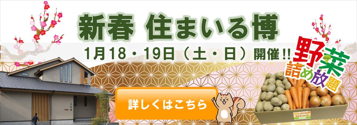 新春イベントページ
