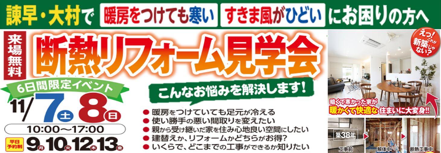 諫早・大村の断熱リフォーム見学会